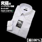 「日清紡シャツ・ノンケア」形態安定ワイシャツ (長袖) ボタンダウン・グレー(ツイル地)