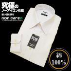 綿100% 日清紡シャツ ノンケア 形態安定 ワイシャツ 長袖  レギュラー衿 白ドビー(5) 縦ストライプ