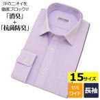 ワイシャツ メンズ 長袖 形態安定 KELTNER パープル ストライプ