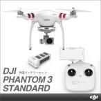 ドローン DJI Phantom 3 Standard + 予備バッテリーセット 即納 空撮 ラジコン スマホ 送料無料 調整済み 損害賠償保険付き