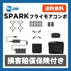 Spark フライモアコンボ アルペンホワイト ドローン DJI カメラ付き スパーク ラジコン 検品・調整済 損害賠償保険付き