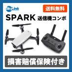 DJI Spark 即納 検品・調整済 損害賠償保険付き 送料無料 ドローン ラジコン カメラ付き
