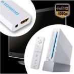 ショッピングWii Wiito HDMIコンバーター、Wiiシグナルを720p、 1080pに変換 whti200