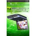 11.6インチWSVGAフリップダウンモニター マイナスイオン空気清浄機能内蔵 HDMI入力対応 2色 IRヘッドホン対応 タッチボタン(L0146Z)