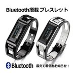 Bluetooth搭載 ブレスレット 振動で着信をお知らせ Android対応 着信通知 腕時計 BPL300
