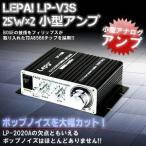 コンパクトデジタルアンプ Lepai LP-V3s 25W×2 高音質 デジモノ TDA8566チップ採用 V3S