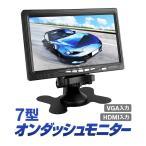 7インチ液晶薄型オンダッシュモニター/HDMI/WSVGAI接続対応 バックカメラ 防犯モニター パソコンサブモニター YWX7HD