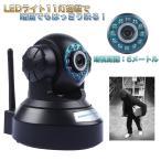 防犯/監視カメラ 100万画素 720P H.264 P2P ベビーモニター IR-CUT 350度水平回転 32GBカード対応 赤外線 暗視対応/遠隔操作対応 QR630