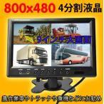 車載用9インチオンダッシュモニター 4分割画面同時表示 高画質LED液晶 バックカメラとセット販売可能 MN90