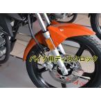 ディスクロック アラーム付きで盗難防止バッチリ バイクロック 防水仕様 環境に強い 専用バック、ボタン電池付き DF200