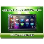 カーナビ 2DIN DVDプレーヤー 6.95型カーオーディオ 8GB観光地図 仮想ドライブ機能内蔵バックカメラ連動 Bluetooth DVD/USB/SD/FM/AM 車載 G2113J