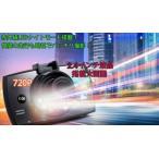 ショッピングドライブレコーダー ドライブレコーダー 赤外線LED 6灯搭載 夜間撮影OK 動画 静止画 録音 再生 ワンタッチ切り替え エンジン連動 HD328