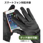 スマートフォン対応 あったか防寒グローブ(手袋) タッチ操作可能 送料無料 TG01