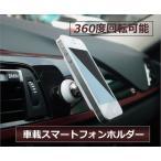 マグネット式の車内用スマホホルダー 360度クルクルと回転できます 簡単に取り外し可能(マルチホルダーとしても利用可) YIKE10