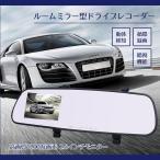 お買い得!ルームミラー型ドライブレコーダー 2.8インチ ナイトビジョン 高画質 広角100度 1080P HD DR403C