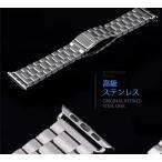 アップルウォッチ用交換ベルト 高級ステンレス製  For apple watch  交換リストバンド IWT