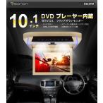 10.1インチ フリップダウンモニター DVDプレイヤー内蔵 WSVGA スピーカー内蔵 D3127