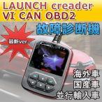 LAUNCH creader VI OBDIIスキャナーツール  OBD2 故障診断機 2.8インチ大画面 カラー液晶 多車種対応 コードスキャナー テスター OBDA0326