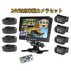 7インチ4分割モニター+SHARP CCDレンズ 高解像度バックカメラセット 12/24V兼用  4画面、2画面、全画面の分割表示可能 4ピンタイプ 20mケーブル MN70PROSET