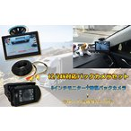 12/24V対応バックカメラセット 5インチモニター+20M映像ケーブル+防水暗視バックカメラ 乗用車、トラック、バス、重機等対応 OMT50BK500SET