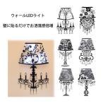 魔法のランプ「ウォールライト」壁に貼るだけ 音や振動で発光 モノトーン LLS
