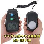 デジタル式ルクス照度計 最大50000Luxまで計測可能 LX-1010B