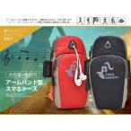 アームバンド型スマホケース アームバッグ 携帯電話のアームスリーブ アウトドア スポーツ 男女兼用 iphone7/6/6s対応 FK801