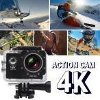 激安4Kスポーツカメラ アクションカメラ 高機能防水 4倍1080P録画 WiFi対応 バイク/自転車/カート/車に取り付け可能 コンパクトカメラ AC4K