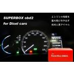 SUPERBOX obd2 NitroOBD2 + EcoOBD2  合体  ディーゼル 軽油使用車の燃費改善+パワーアップ 欧米人気アイテム for Disel cars SBOXYRED