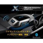 Bluetooth FMトランスミッター microSDカード USBメモリー対応 12V車専用 スマホ急速充電対応 ハンズフリー通話 MP3/WMA音楽再生 無線通話 BTX5