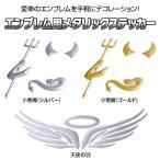 車エンブレムステッカー 小悪魔/天使の翼 選択可 愛車を大変身 3Dステッカー EBSET01