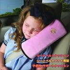 シートベルトクッション 車 落下防止 子供枕 サポートクッション シートベルトパッド 筒型 SBC001