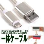 ショッピングLIGHTNING iphone7対応 iPhone Android 両対応 充電ケーブル Lightning microUSB 急速充電&高速データ転送 USB2A