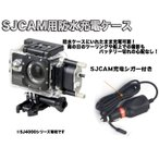 SJCAM正規品 防水充電ケース シガーソケット SJ4000/SJ4000WiFi/SJ4000Plus対応 バイク ボート SJPTS4K