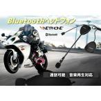 バイク用Bluetoothヘッドフォン ヘルメット取り付け簡単 ボタン操作便利 8時間通話スマホ2台登録可 音楽鑑賞可能 ナビアプリの音声も 防滴構造 BTBKV12