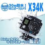 4K画質スポーツカメラ 防水ケース付属 アクションカメラ 1080P録画 Wi-Fi対応 バイク/自転車/ヘルメットなどにも取付可 動体検知機能 X34K