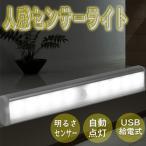 10LED人感センサーライト USB給電 自動点灯/消灯 常時点灯 明るさ/人感センサー 節電 設置場所自由 取付簡単 10LED18W