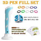 3Dプリンターペン フィラメント10本セット PLA ABS出力 立体の絵を描く 近未来のおもちゃ 知育おもちゃ 3DPENV2