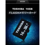 ゆうメール送料無料 micro SDHC 16GB CLASS10 マイクロSDカード TOSHIBA 東芝 A0420