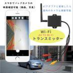 24V対応 バックカメラ ワイヤレストランスミッター 簡単取り付け 2.4GHz帯 Android iOS トラック バス 重機 大型車にオススメ WBK903