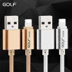 Golf 高耐久性 壊れない ナイロン繊維ケーブル iPhone/iPad/iPadMini専用 LT8ピン端子ケーブル 充電・データ転送可能 iOS9対応 長さ1.5m GOLF15M