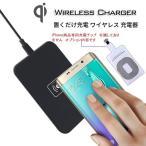 置くだけ充電 ワイヤレス充電器 無線充電 チー 無線充電レシーバー iPhone用充電チップ追加オプション有 無線 チャージパッド FANT02
