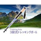 ショッピング登山 トレッキングポール(1本) コルクグリップ ストック 杖 軽量 3段伸縮式 登山 アウトドア OX135