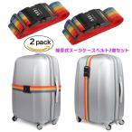 ワンタッチ式スーツケースベルト 2個セット 荷物ストラップ 荷物固定バックル 調整可能 ナイロン ベルト SCB2SET