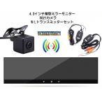 4.3インチルームミラーモニター バックカメラセット ワイヤレスシステム 3点セット フロントカメラとしても利用可 VC99WBT100B021