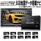 6.95インチカーナビ 8GB地図ソフト搭載 タッチスクリーン 4×4ハイビジョン地デジチューナー付属 高画質 高感度 自動チャンネルスキャン C0920J