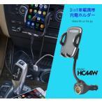 車載スマホスタンド デュアルUSBポート iPhone7/7Plus/スマホ各種 フレキシブル 横幅調整 360度回転(出力5V 2.4A 2個) CHC44W