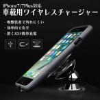 iPhone7/7Plus用 車載用ワイヤレスチャージャー 置くだけ充電 抜き差し不要 吸盤装着 ワイヤレス/ケーブル切替可 マグネット固定 360度回転 A0604/A0605