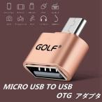 Android端末に外部USB機器を接続! MicroUSB OTG 変換アダプター 充電 データ転送 小型 持ち運びに便利 USBホスト MICRO2OTG