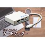 ショッピングカード MacBook・スマートフォン・タブレットに Type-C カードリーダー+USBハブ TYPEC9510